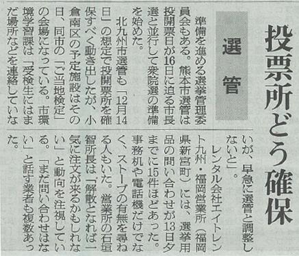 20141114_朝日新聞_九州面