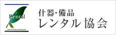 仕器・備品 レンタル協会