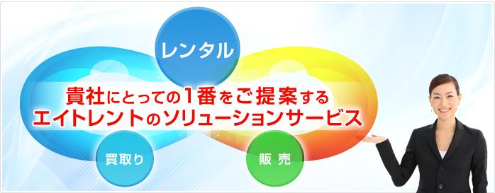 貴社にとって1番をご提案するエイトレントのソリューションサービス