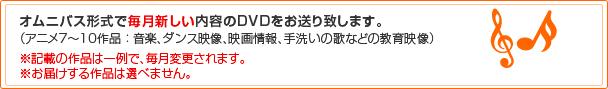 オムニバス形式で毎月新しい内容のDVDをお送り致します。