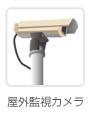 屋外監視カメラ