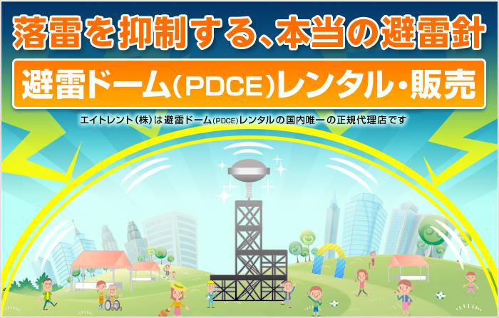 避雷ドーム(PDCE)レンタル・販売