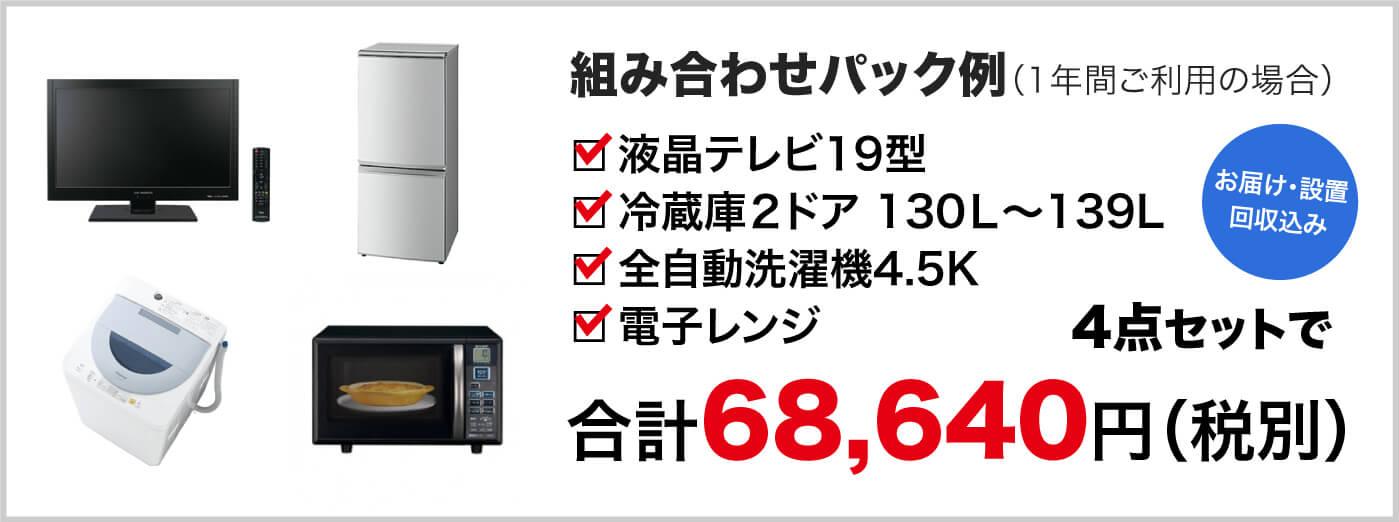 利用例 19型液晶テレビ、冷蔵庫2ドア 130L~139L、全自動洗濯機4.2K、電子レンジを1年間ご利用の場合 4点セットで税別68,640円