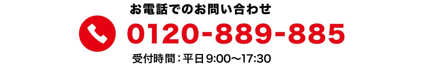 電話でのお問い合わせ 0120-889-885