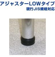 アジャスターLOWタイプ現行JIS規格対応