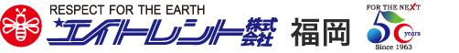 エイトレント株式会社福岡