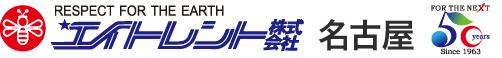 エイトレント株式会社名古屋