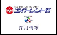 エイトレント株式会社 採用情報