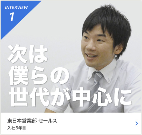 INTERVIEW1 全員のパワーの結集が結果を生む 西日本商品センター ロジスティクス 入社26年目