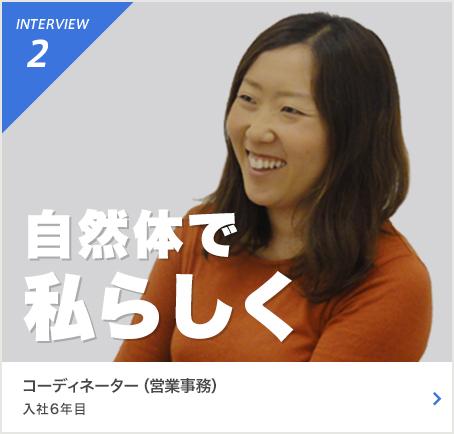 INTERVIEW2 仕事は楽しくしたい 西日本営業部 セールス 入社14年目