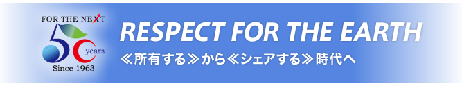 RESPECT FOR THE EARTH ≪所有する≫から≪シェアする≫時代へ