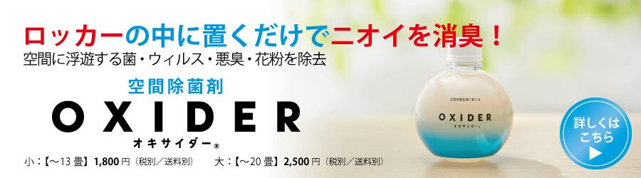 オキサイダー関連商品への掲載バナー_ロッカー用