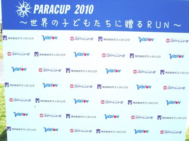 レンタル納入事例 PARACUP 2010(チャリティーマラソン大会)