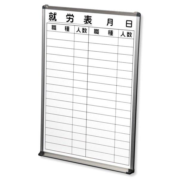 211003000722_片面白板-就労表w600-a