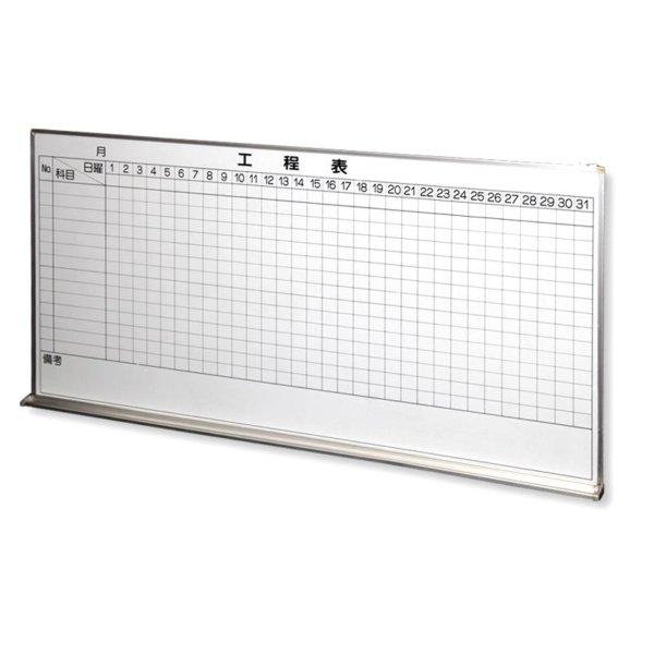 211003000552_ホワイトボード片面工程表-a