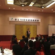 什器・備品レンタル協会10周年記念祝賀会
