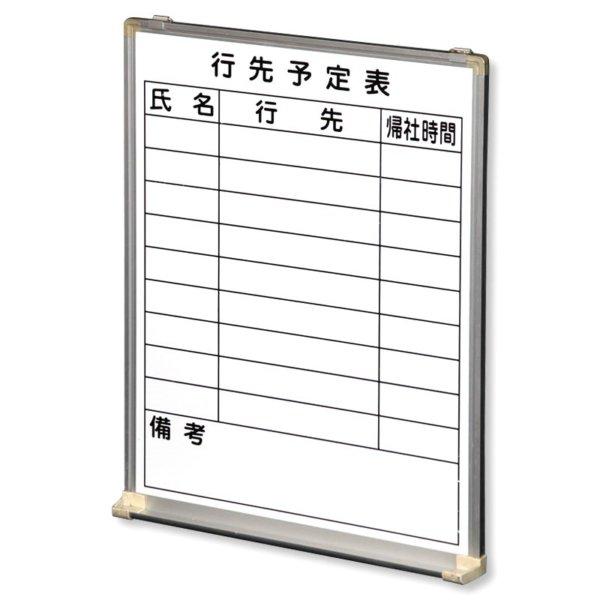 211003000311_片面白板-行動予定w450h600-a