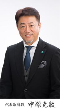 代表取締役 中塚克敏