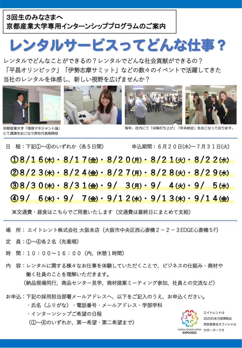 【3回生用】京都産業大学チラシ