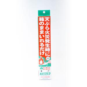 天ぷら火災用消火剤208000000120