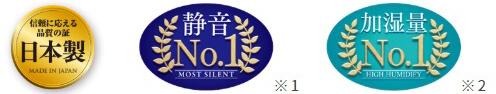 ダイニチ加湿器_日本製&No1ロゴ×2