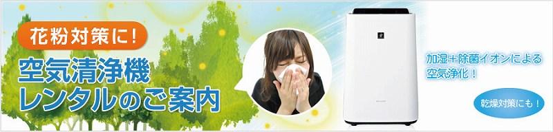 花粉対策に空気清浄レンタルのご案内