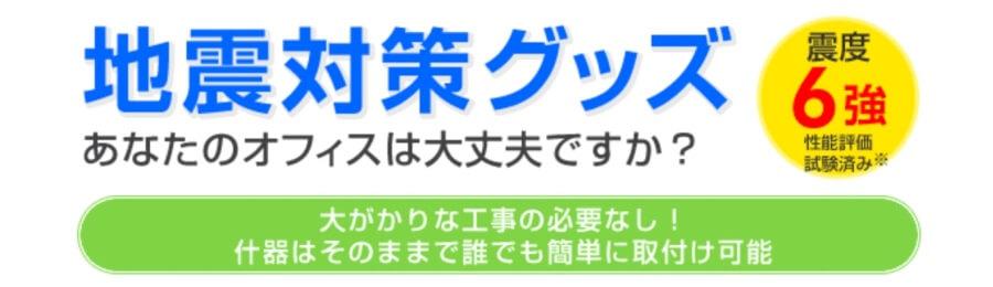 シーン_地震対策グッズのページバナー