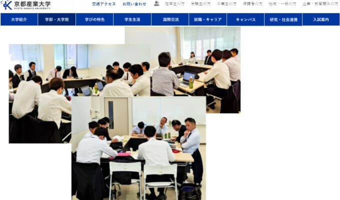 お知らせ_京都産業大学ホームページ20200305記事