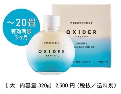 オキサイダー(oxider)大320g