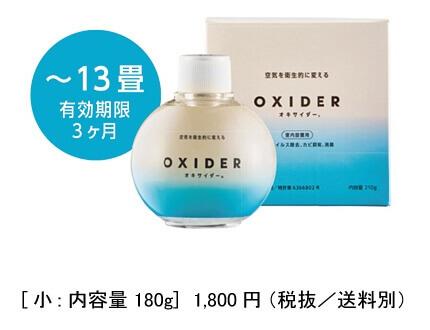 オキサイダー(oxider)小180g