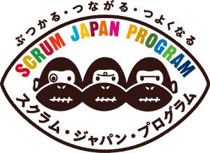 スクラム・ジャパン・プログラムLOGO