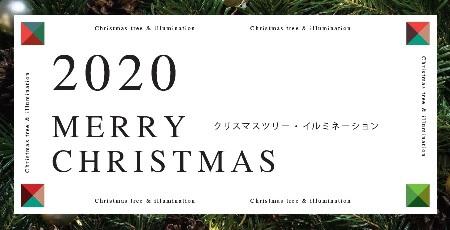 クリスマスツリーカタログ2020の商品ページバナー