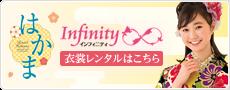 infinityレフトバナー