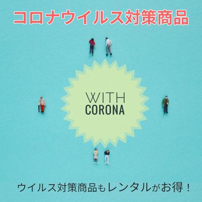 コロナウイルス対策レンタル商品 サブバナー