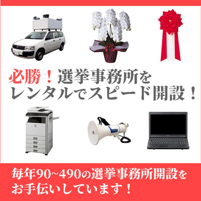 選挙レンタル商品 サブバナー
