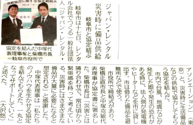 お知らせ_岐阜市との災害協定の新聞記事