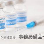 新型コロナウイルス ワクチン接種会場 レンタル什器・備品一式【事務局】