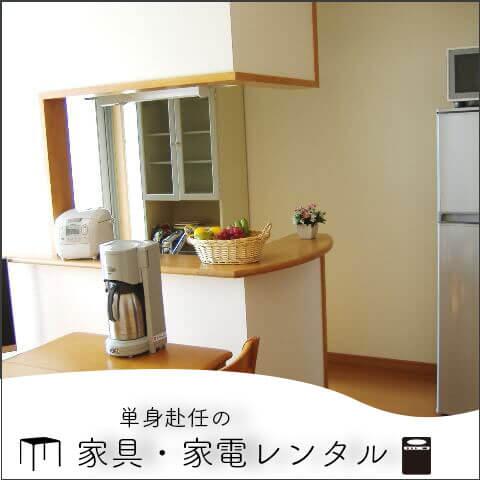 単身赴任の家具家電レンタル
