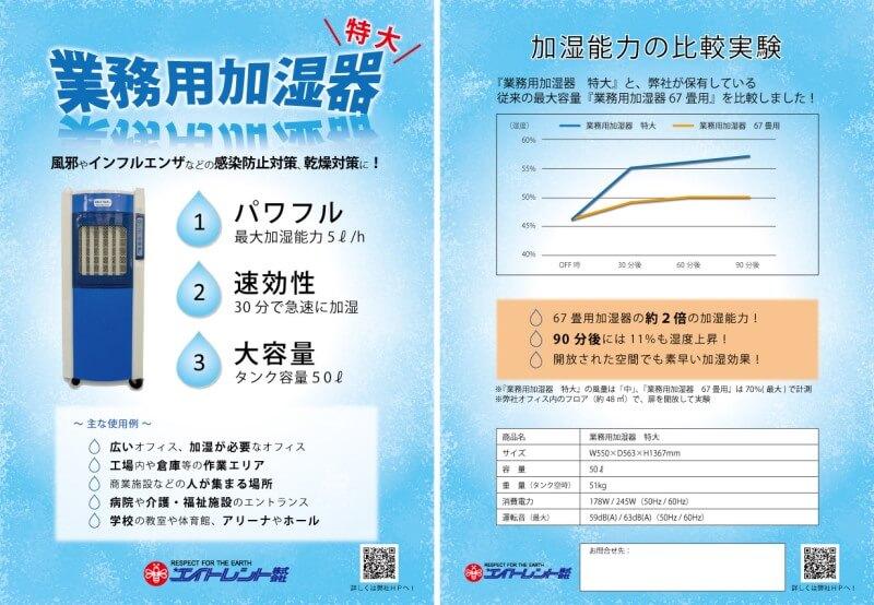 業務用加湿器大容量・特大-チラシ_20210501