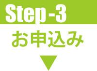 Step-3お申込み