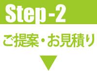 Step-2ご提案・お見積り
