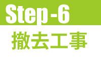 Step-6撤去工事