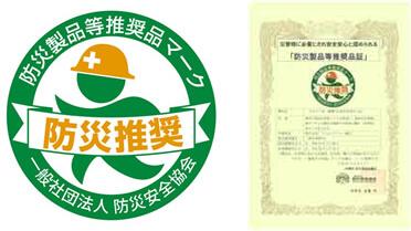 防災製品等推奨品証_PDCE