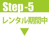 Step-5レンタル期間中