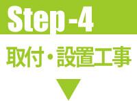 Step-4取付・設置工事