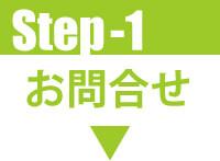 Step-1お問合せ