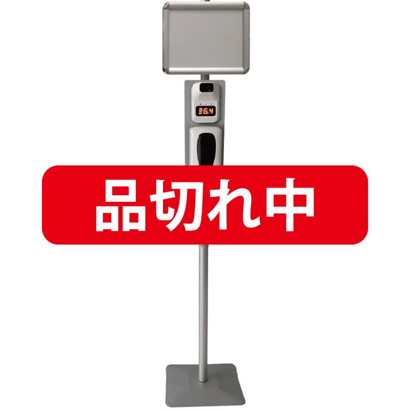214060000202オートディスペンサースタンド式非接触式表面温度計付き_soldout