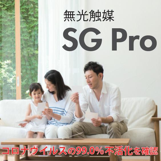 SG PRO(サンテクガードプロ)