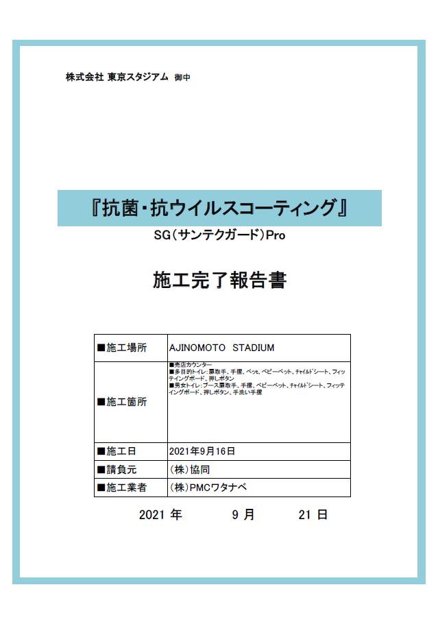 SG PRO 施工完了報告書