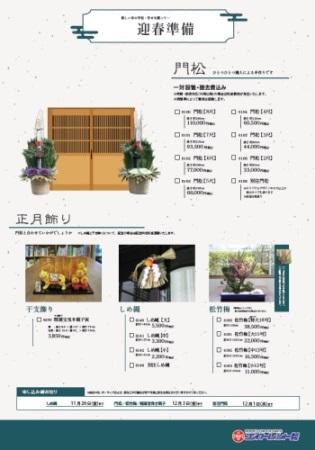 門松パンフレットバナー_関西_2021